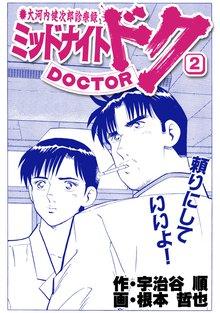 ミッドナイト・ドク 完全版 2巻