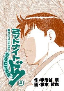 ミッドナイト・ドク 完全版 4巻