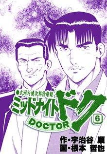 ミッドナイト・ドク 完全版 6巻