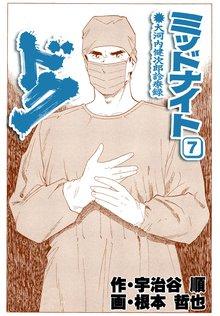 ミッドナイト・ドク 完全版 7巻