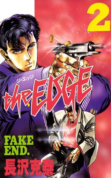 The edge 2巻