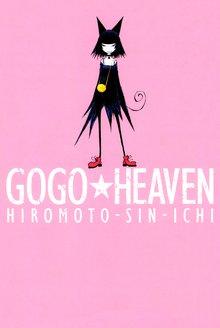 GOGO HEAVEN
