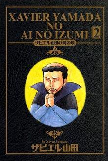 ザビエル山田の愛の泉 2巻