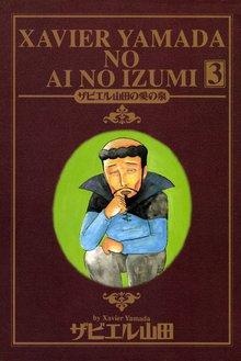 ザビエル山田の愛の泉 3巻