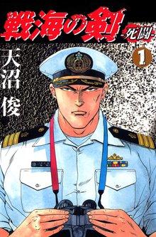 戦海の剣_死闘
