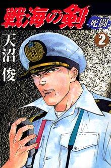 戦海の剣_死闘 2巻