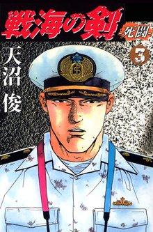 戦海の剣_死闘 3巻