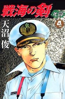 戦海の剣_死闘 4巻