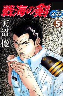 戦海の剣_死闘 5巻