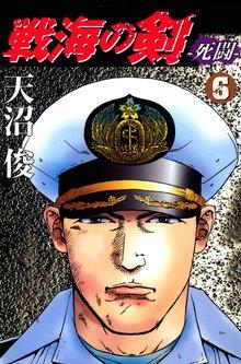 戦海の剣_死闘 6巻