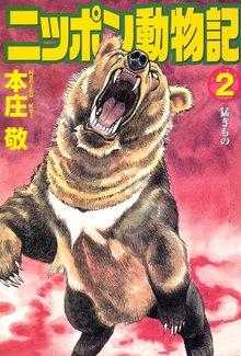 ニッポン動物記 2巻