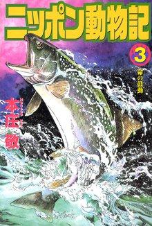 ニッポン動物記 3巻