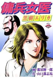傭兵女医黒樹エリカ 2巻