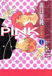 PINK 1巻