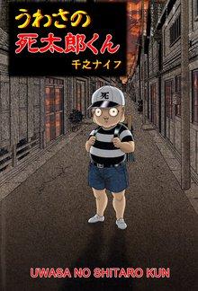 うわさの死太郎くんシリーズ