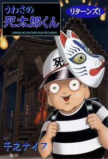 うわさの死太郎くんシリーズ 2巻