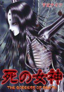 死の女神 1巻