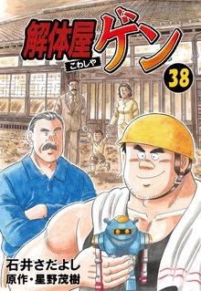 解体屋ゲン 38巻
