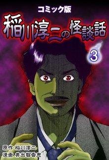 コミック版 稲川淳二の怪談話 3巻
