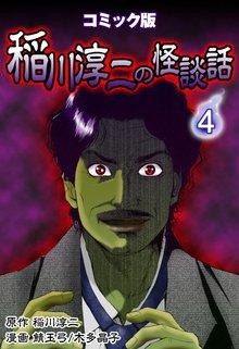 コミック版 稲川淳二の怪談話 4巻