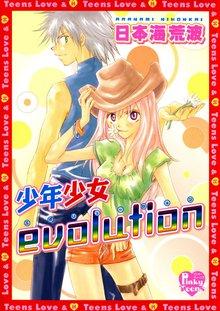 少年少女evolution