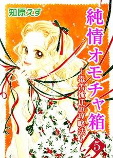 純情オモチャ箱~毒舌彼氏の攻略法~ 5巻