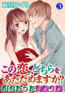 この恋、どちらをあたためますか? 好きだった同級生編 3巻