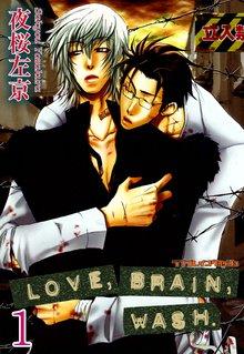 LOVE,BRAIN,WASH.【分冊版】
