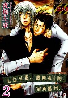 LOVE,BRAIN,WASH.【分冊版】 2巻