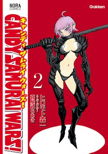 CANDY SAMURAI WARS! 2巻