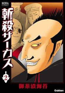 斬殺サーカス 2巻