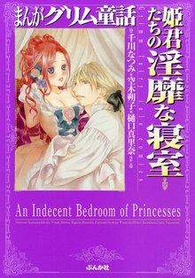 待つと無料漫画|まんがグリム童話 姫君たちの淫靡な寝室