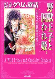 待つと無料漫画|まんがグリム童話 野獣王子と囚われ姫