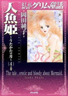 まんがグリム童話 人魚姫~うたかたの月~ 4巻