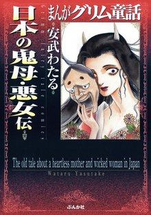 まんがグリム童話 日本の鬼母・悪女伝