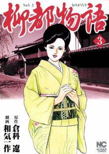 柳都物語 3巻