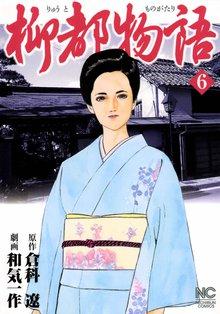 柳都物語 6巻