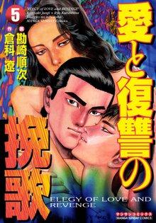 愛と復讐の挽歌 5巻