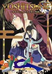 YOSHITSUNE 12巻