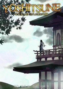 YOSHITSUNE 18巻