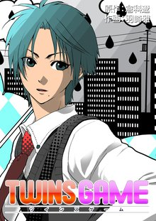TWINS GAME 6巻