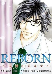 REBORN 5巻