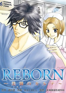REBORN 6巻