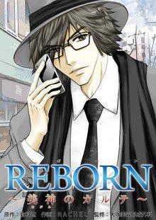 REBORN 11巻