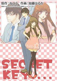 Secret Key 3巻