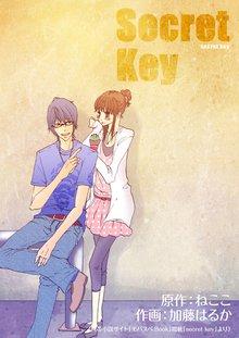 Secret Key 6巻