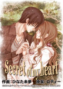 Secret of my heart 3巻