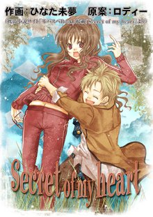 Secret of my heart 4巻