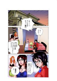 【フルカラー】翔びなさい!アヒル 2巻