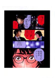 【フルカラー】翔びなさい!アヒル 3巻